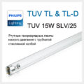 Philips TUV 15W G13